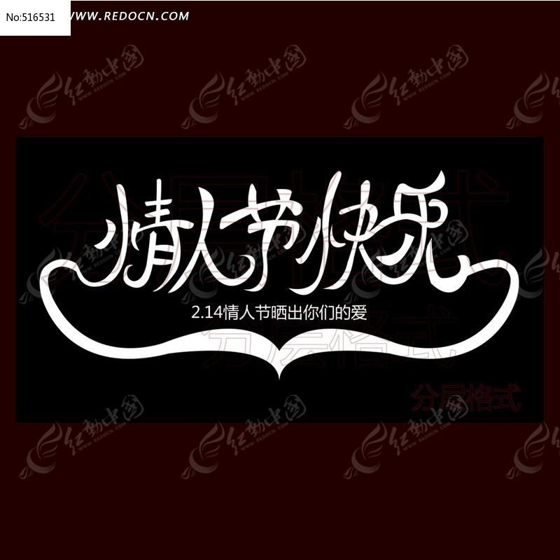 最新情人节快乐艺术字体设计