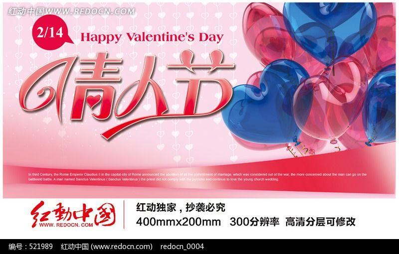 标签:浪漫 情人节 2月14日 情人节海报 字体设计 气球 心形气球 温馨