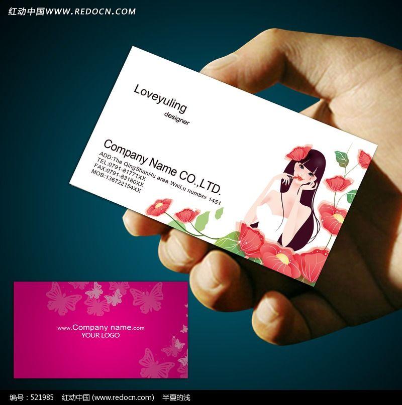 发型师名片 美发行业名片 美发 美容美发 名片 名片模板 名片设计 名图片