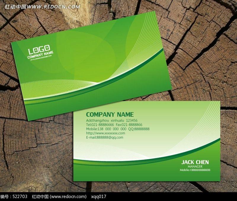 原创设计稿 名片设计/二维码名片 企业名片 绿色环保名片  请您分享图片