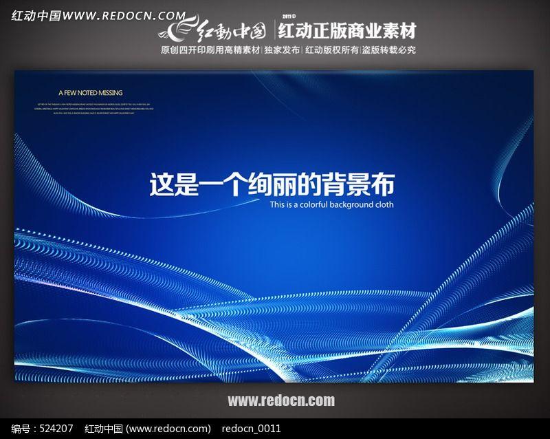 蓝色科技背景布_企业/学校/党建展板图片素材