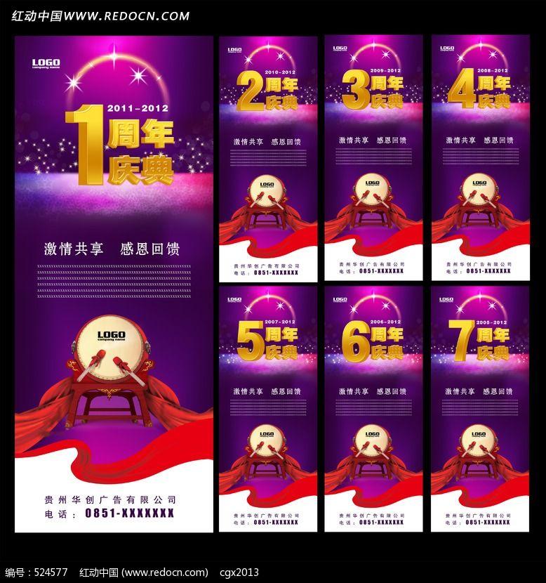 周年庆典条幅设计 高清图片