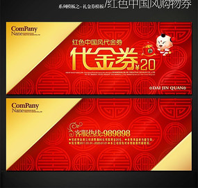 红色喜庆中国风花纹图案代金券设计源文件