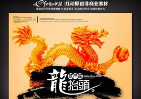 2月2龙抬头宣传海报