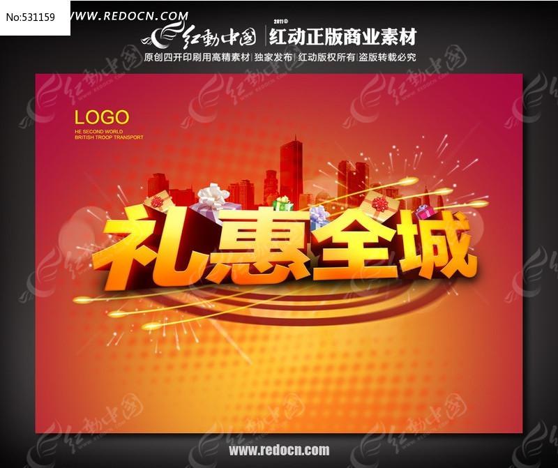 礼惠全城活动促销背景图设计