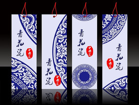 青花瓷书签设计模板下载 书签设计 PSD