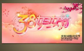 38妇女节粉色海报