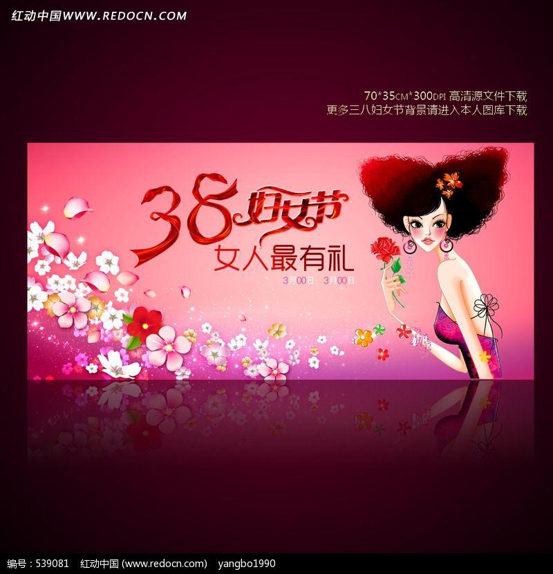 红动网提供妇女节精品原创素材下载,您当前访问作品主题是三八妇女节图片