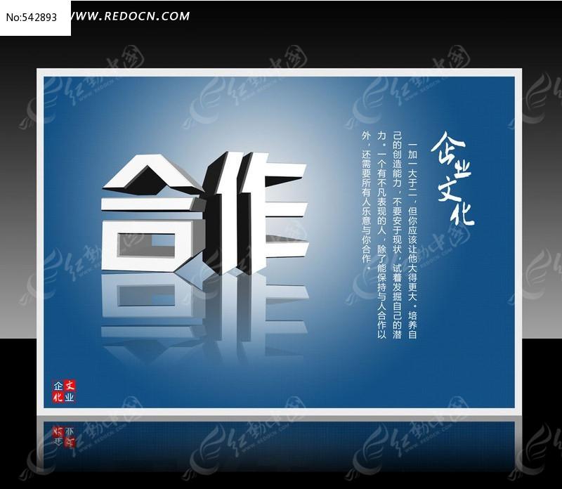 企业文化宣传海报模板设计psd下载