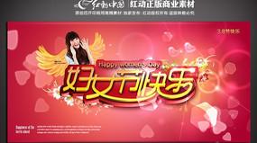 快乐三八妇女节舞台背景 PSD