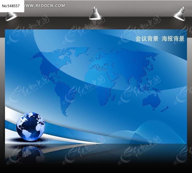 蓝色地球会议背景设计素材