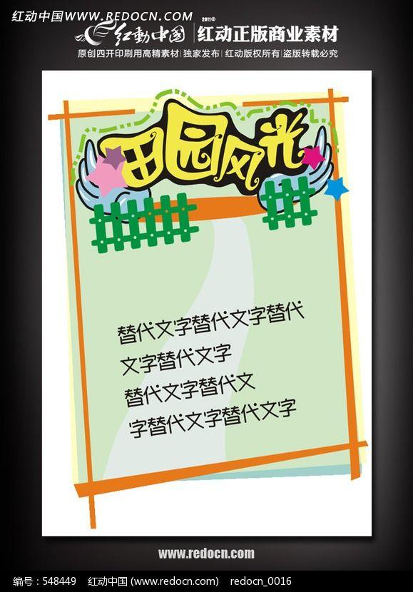 田园风光pop海报设计模板下载(编号:548449)图片