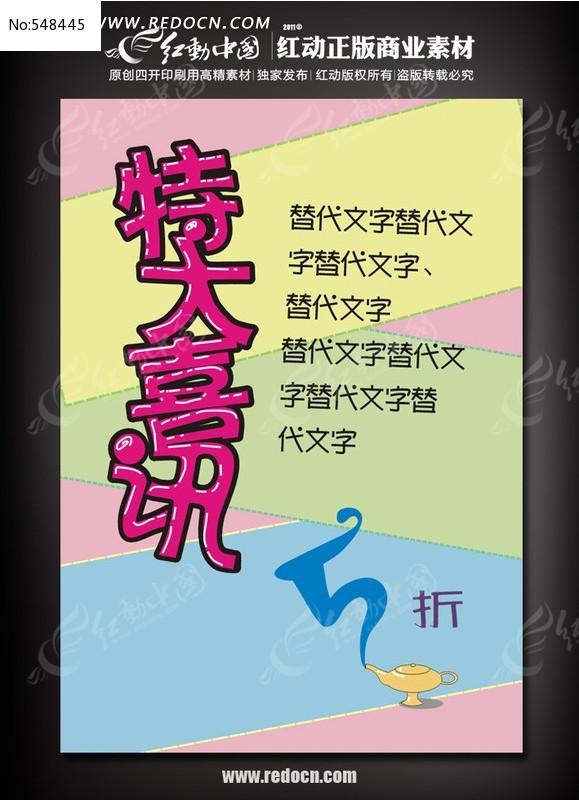 促销 打折 活动 海报 5折 手绘 pop 手绘风格 红动专属 cdr 矢量 正版
