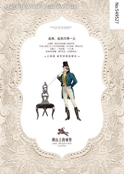 欧式尊贵; 欧式尊贵奢华房地产报广_海报设计/宣传单/广告牌图片素材