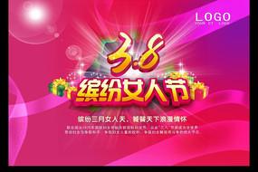 38妇女节广告原创设计