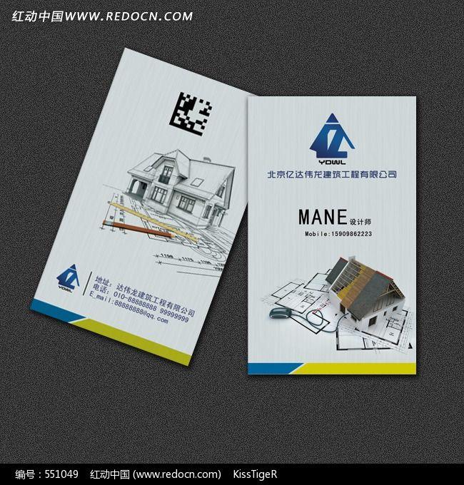 建筑公司名片 装修公司名片 工程队名片 名片 名片模板 名片设计 名片