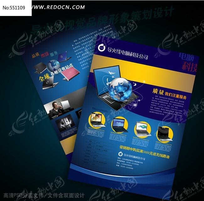 蓝色科技 电脑公司宣传单设计图片