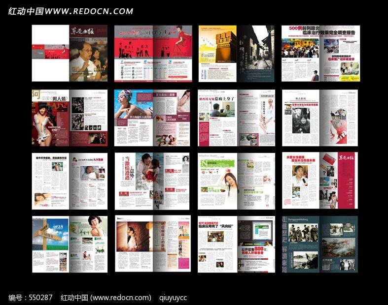 医院杂志版式设计(转曲)_画册设计/书籍/菜谱图片素材
