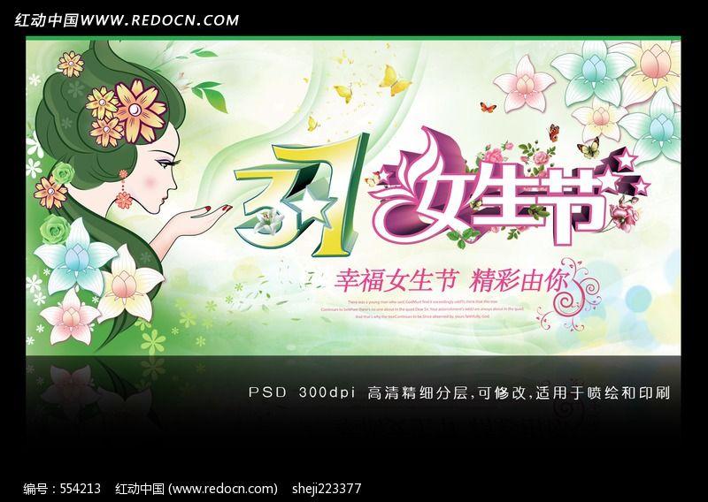 女生节海报_节日素材图片素材图片