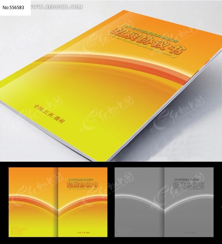 黄色书本封面 画册封面设计图片