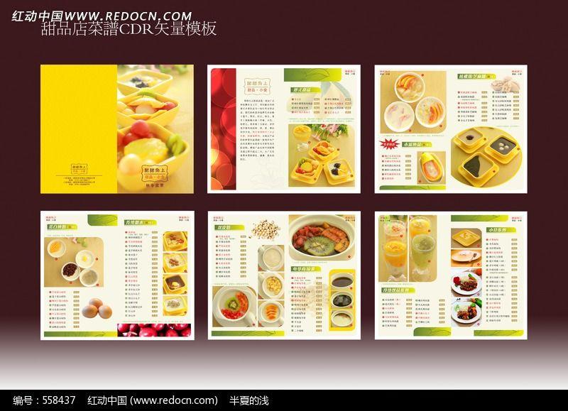 标签:甜品店 菜单 设计模板