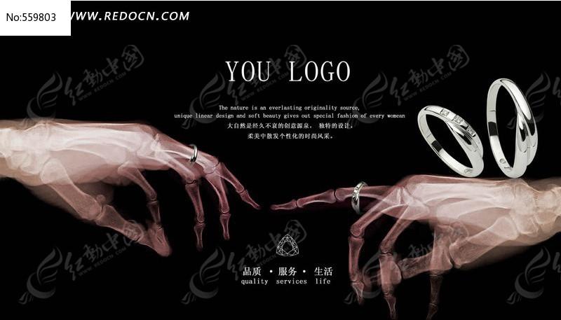 黑色指尖幸福 珠宝海报