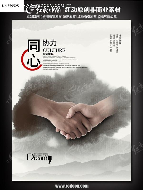 企业团队建设宣传展板
