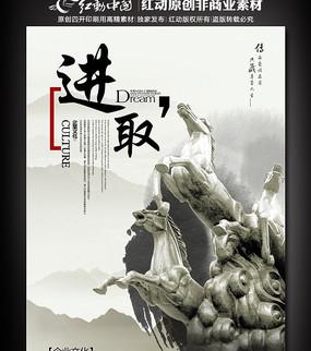 进取 中国风企业文化宣传海报 PSD