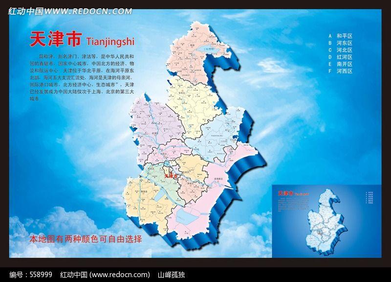 天津地图psd图片图片