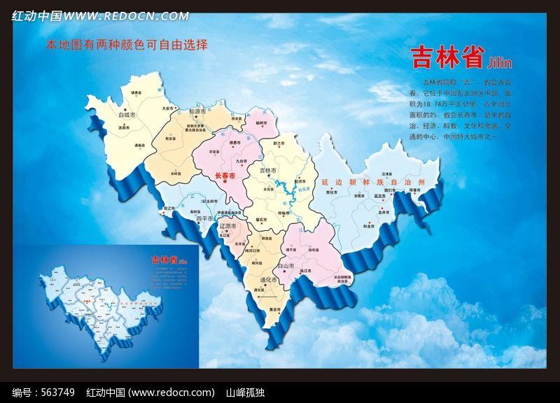 关键词:吉林地图吉林省地图吉林; 苏州地图全图高清版; 吉林省地图