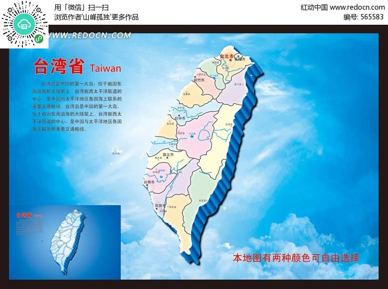 台湾地图_海报设计/宣传单/广告牌图片素材
