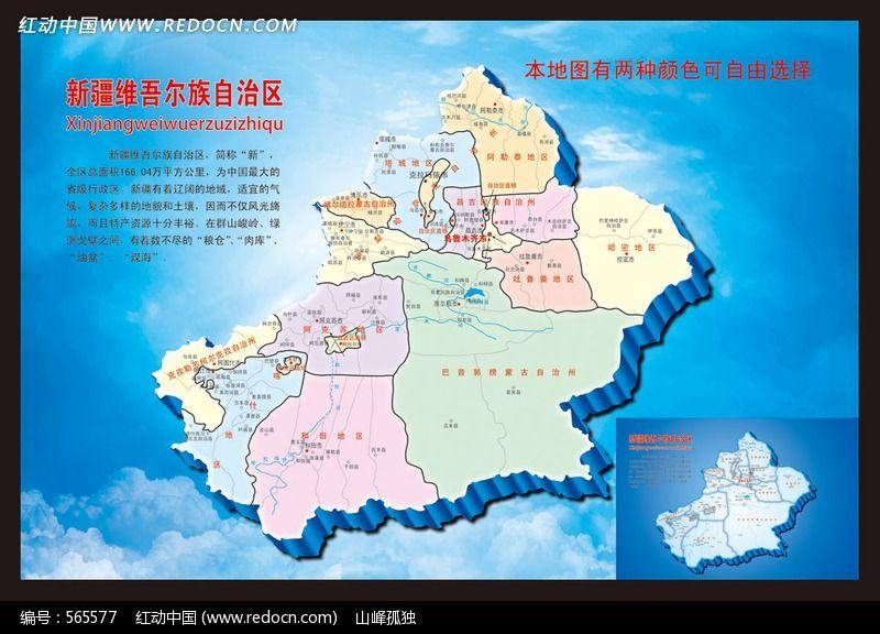 新疆地图全图高清版 2015