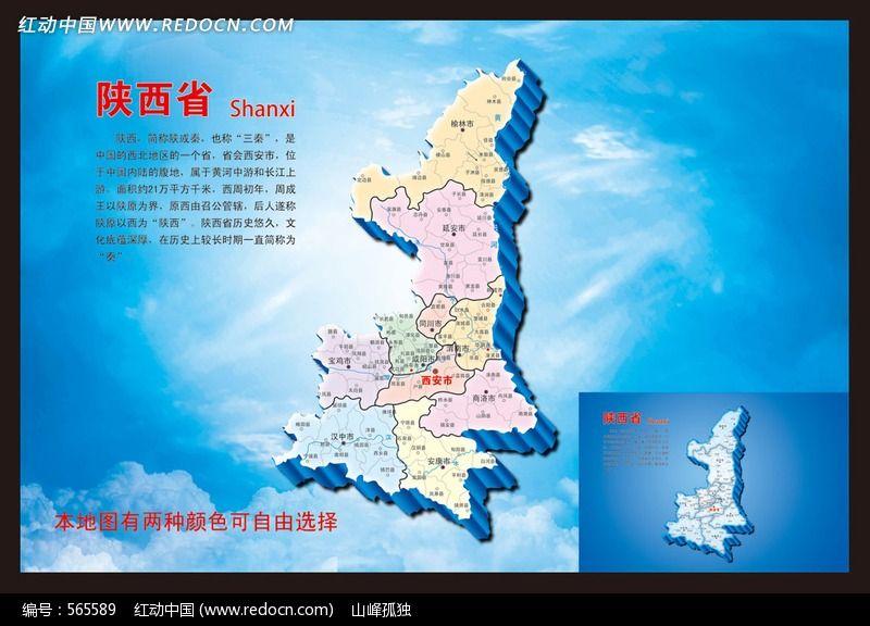 陕西地图_海报设计/宣传单/广告牌图片素材