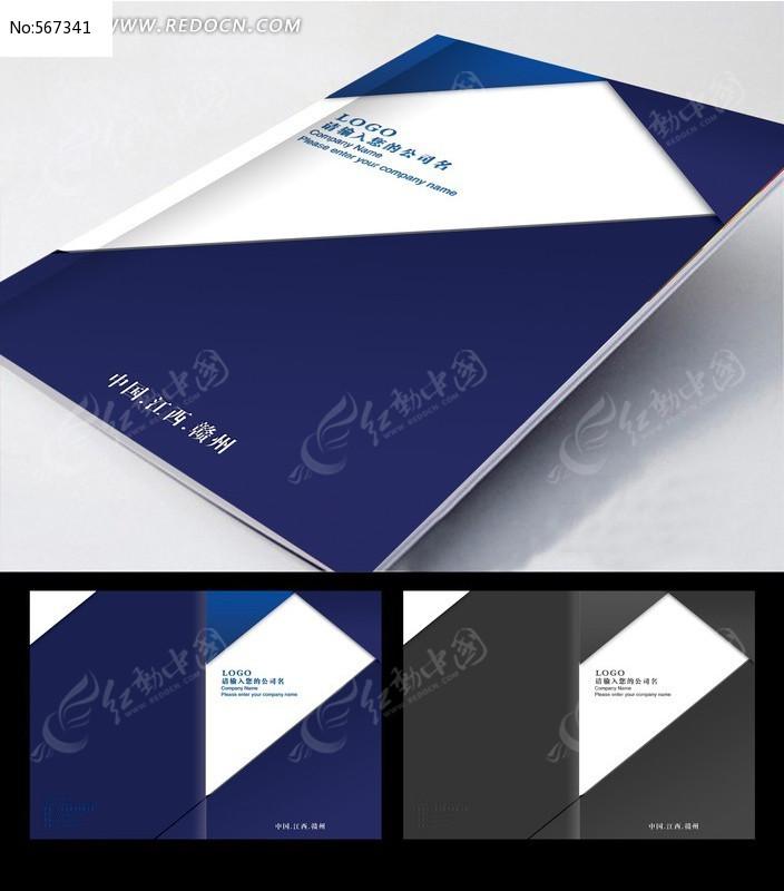 蓝色简洁高档画册封面设计图片