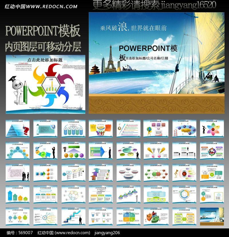商务贸易ppt_ppt模板/ppt背景图片图片素材