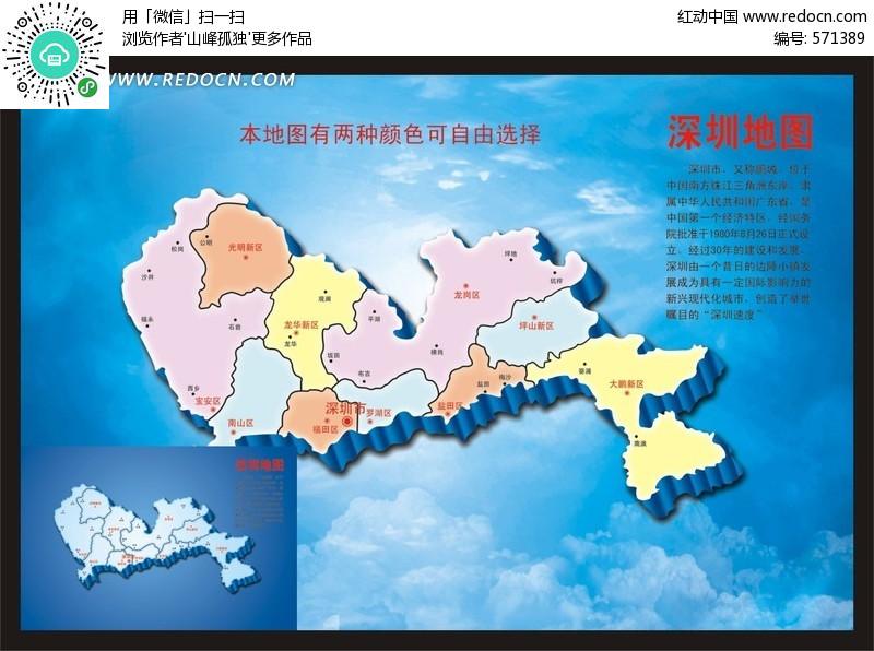 深圳地图图片