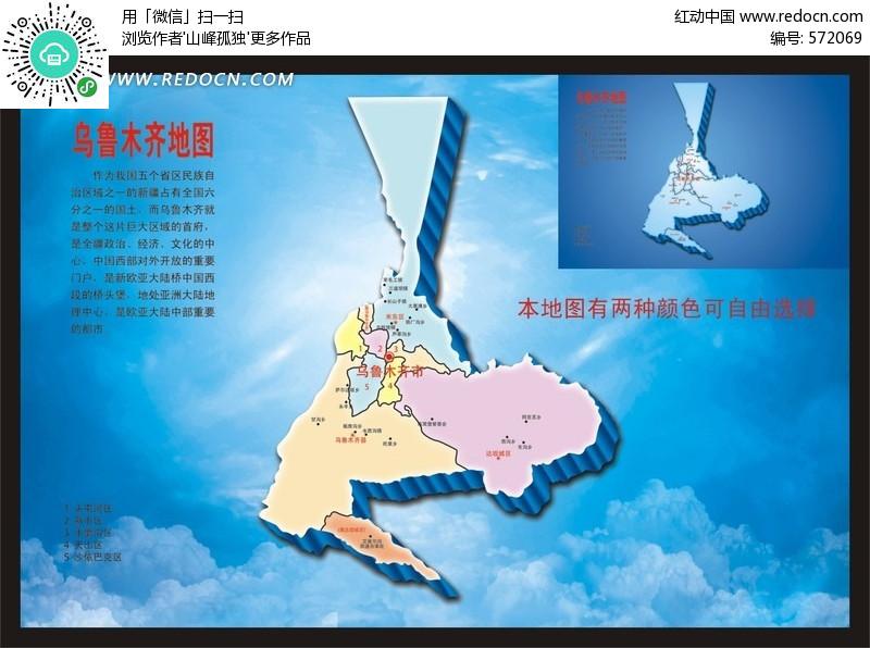 中国风水墨新疆地图素材