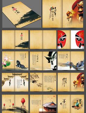 经典中国风 文化企业宣传画册 CDR