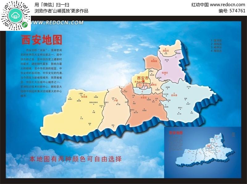 卫星地图电子地图地图模板全国地图各省市级地图销售; 西安地图全图