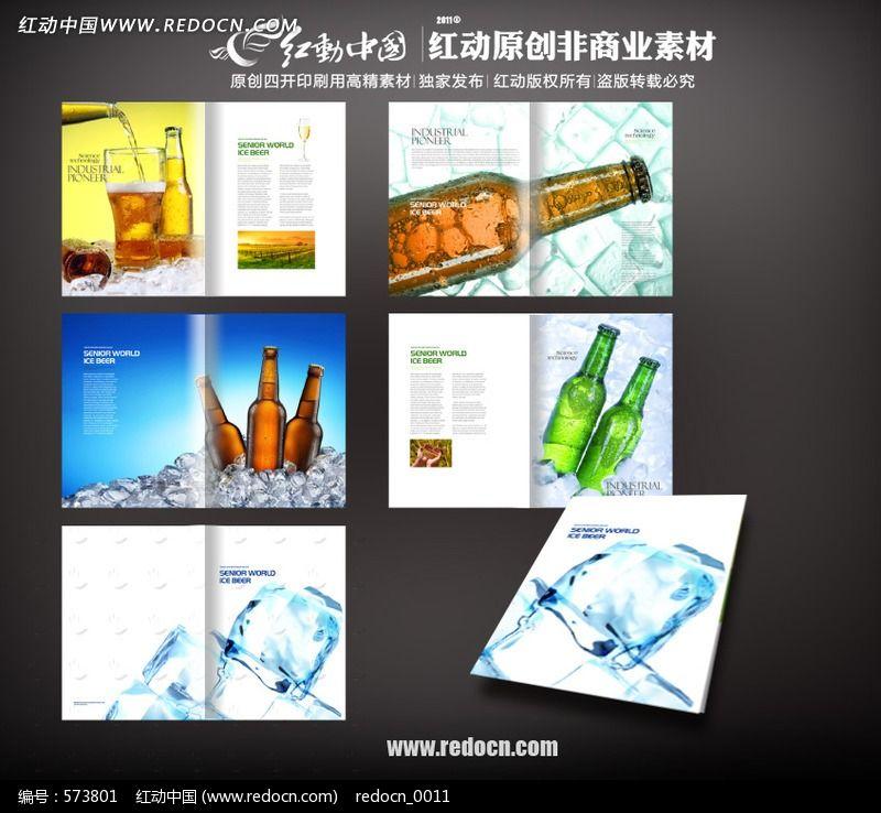 最新啤酒画册版式设计图片
