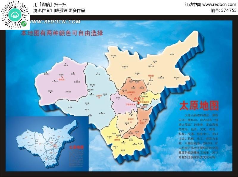 太原地图素材图片