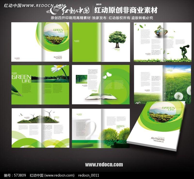 最新绿色环保宣传画册版式设计图片