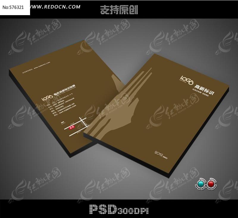 简洁大气 画册封面设计图片