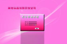 化妆公司网站后台管理系统登陆 PSD