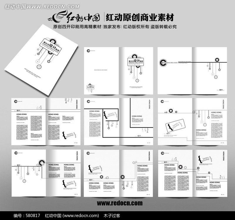 研磨材料产业链结构图-标签:白色 图形 画册 版式 排版 设计 品质 创意 高端 大气 dm 宣传册