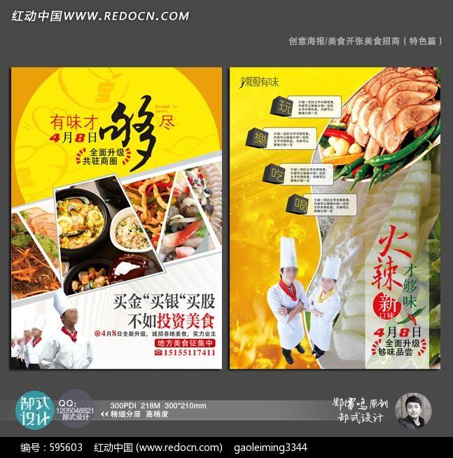 餐饮开业招商宣传单图片