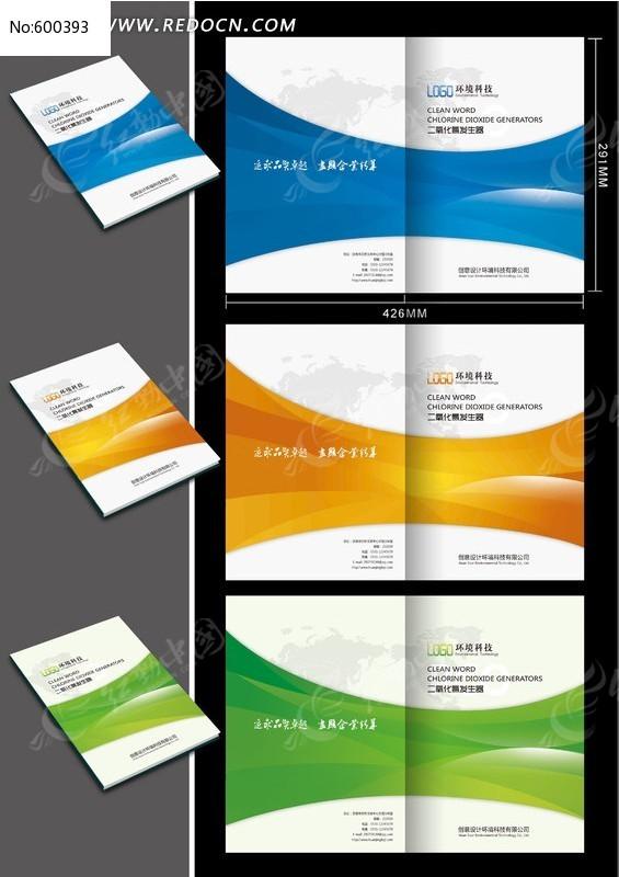 标签:画册封面 环境科技 产品画册 宣传册 样本 目录册 封面设计图片