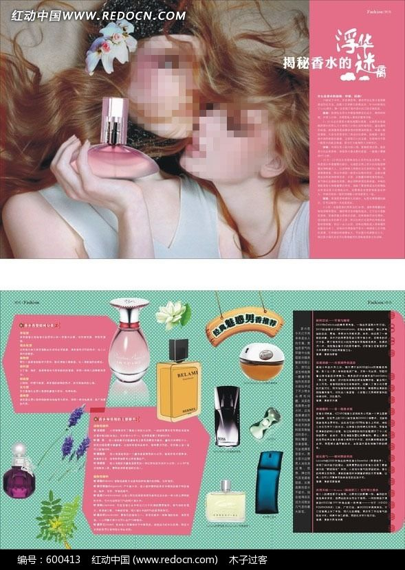 杂志内页香水宣传广告版式CDR素材下载 编号600413 红动网