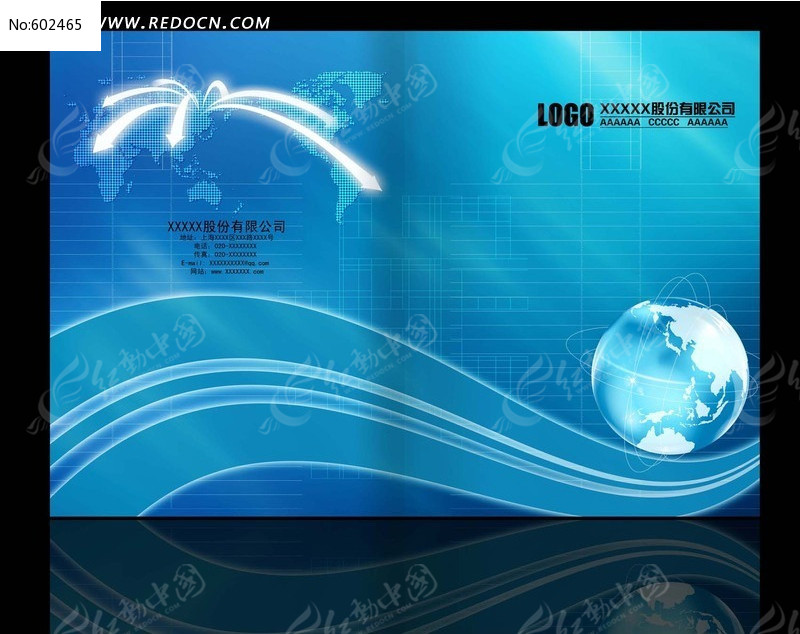 尊贵蓝色科技通信宣传册画册封面设计