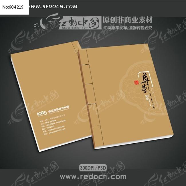 书籍封面设计模板psd下载